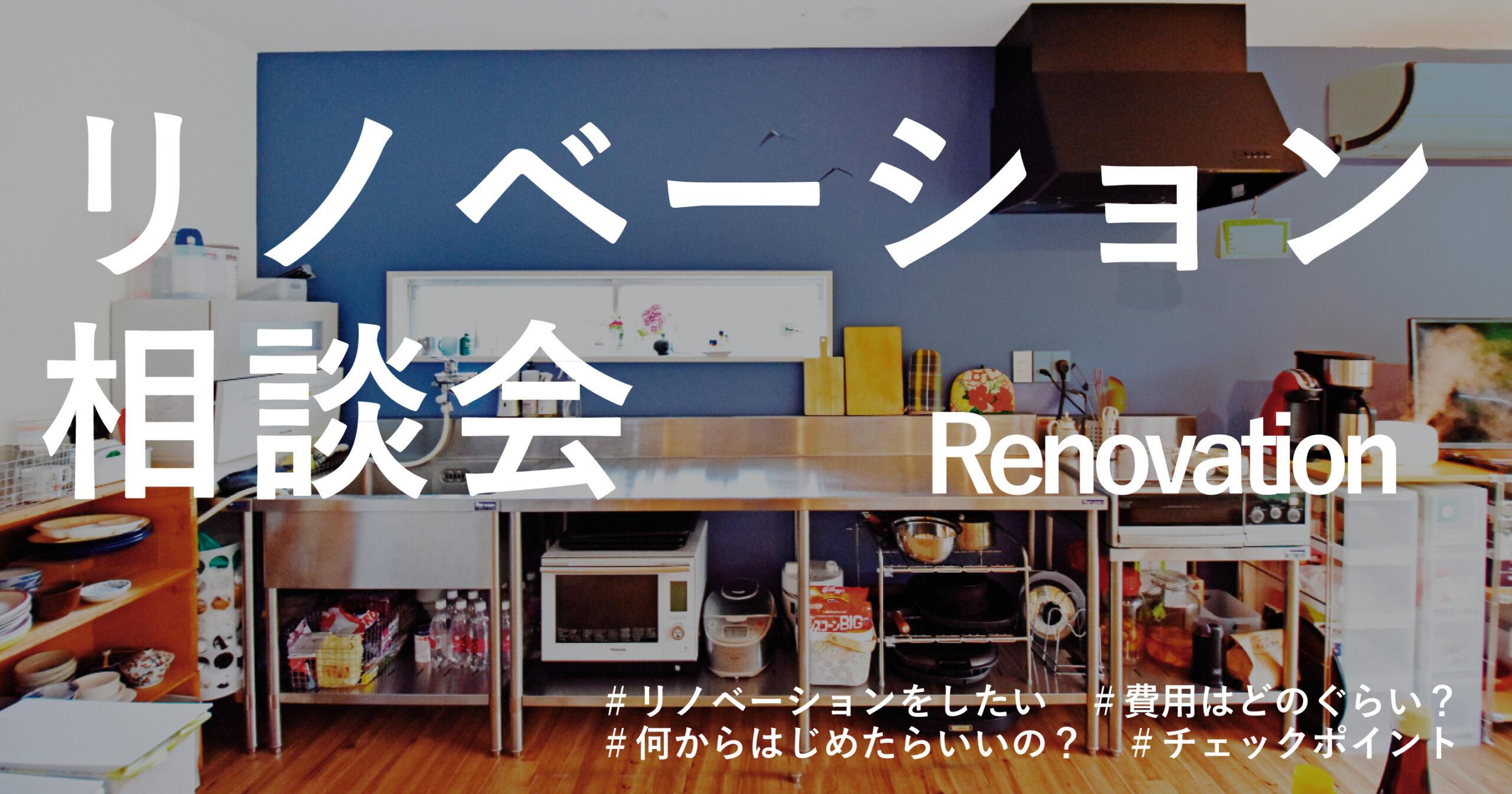 【8月9日~18日】リノベーション相談会開催!