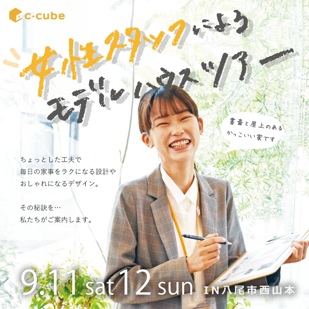 【9月11日(土)・12日(日)】女性スタッフによるモデルハウスツアー