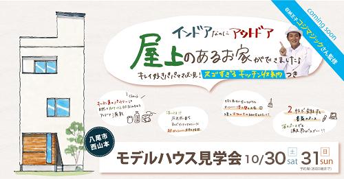 【10月30日(土)31日(日) 】モデルハウス完成見学会
